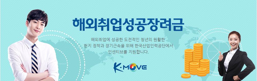 해외취업성공장려금01.png
